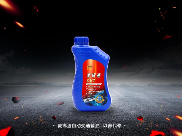 CVT 无级自动变速箱油 (钢带式)