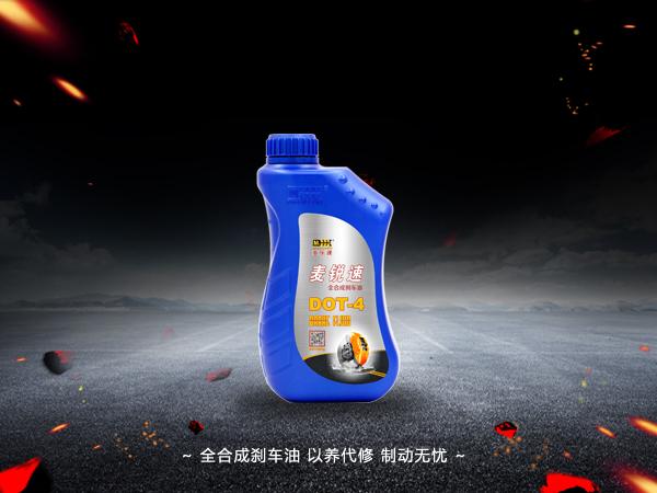 DOT-4 全合成刹车油