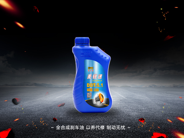 DOT-5.1 全合成刹车油