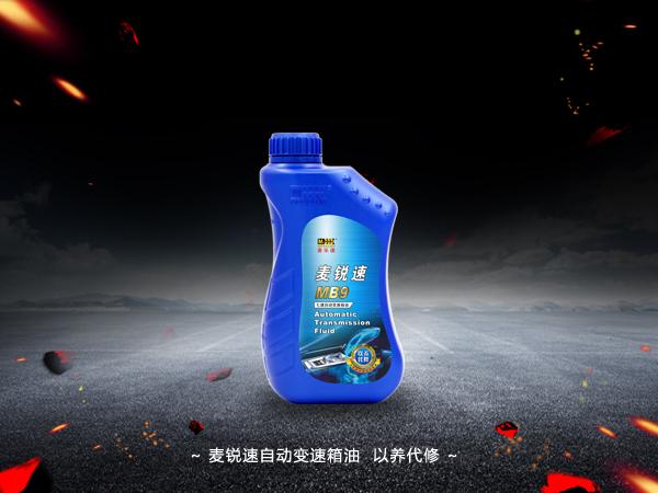 MB9 七速自动变速箱油