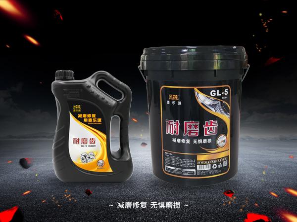 齿轮油 GL-5 85W-90